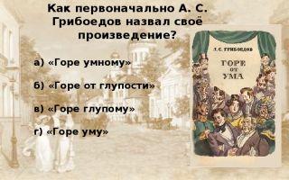 """Вопросы и ответы по пьесе """"горе от ума"""" грибоедова: анализ произведения"""