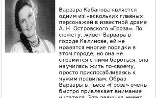 """Образ и характеристика варвары в пьесе """"гроза"""" островского (варвара кабанова)"""