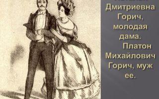 """Платон михайлович горич в комедии """"горе от ума"""" грибоедова: образ, характеристика, описание"""