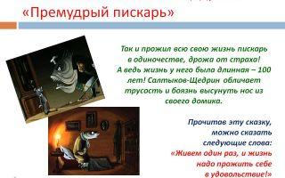 """Краткое содержание сказки """"премудрый пискарь"""" салтыкова-щедрина: краткий пересказ сюжета"""