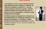 """Анализ романа """"евгений онегин"""" пушкина: суть, смысл и идея произведения"""