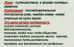 """Жанр и композиция """"путешествия из петербурга в москву"""" радищева"""