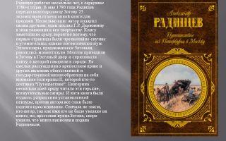 """Краткое содержание """"путешествия из петербурга в москву"""" радищева читать (краткий пересказ)"""