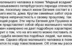 """Образ и характеристика земфиры в поэме """"цыганы"""" пушкина: описание в цитатах"""