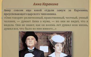 """Сережа каренин в романе """"анна каренина"""": описание в цитатах"""