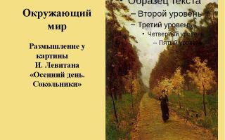 """Описание картины """"осенний день. сокольники"""" левитана: материалы для сочинения"""