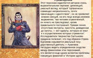 """Угрюм-бурчеев в """"истории одного города"""": образ, характеристика, портрет"""