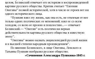 """Критика о романе """"евгений онегин"""" пушкина, отзывы современников"""