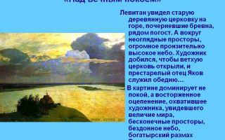 """Описание картины """"над вечным покоем"""" левитана: материалы для сочинения, история создания"""