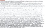"""Краткое содержание """"слова о полку игореве"""" по частям читать онлайн: краткий пересказ (по главам)"""
