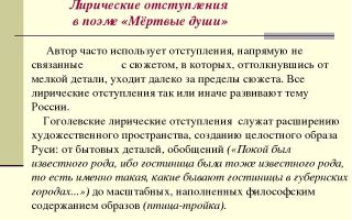 """Гоголь о роли лирических отступлений в поэме """"мертвые души"""" (интересные факты об истории создания)"""
