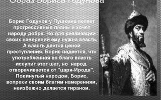 "Образ и характеристика бориса годунова в трагедии ""борис годунов"" пушкина: описание в цитатах"