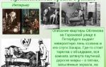 """Одежда обломова в романе """"обломов"""" гончарова в цитатах: домашняя и парадная одежда"""