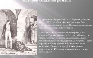 """Критика о романе """"дубровский"""" пушкина, отзывы современников"""