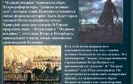 """Петербург в поэме """"медный всадник"""" пушкина: образ, характеристика, описание"""