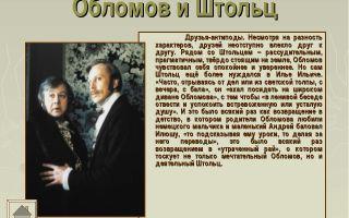 """Дружба и отношения штольца и обломова в романе """"обломов"""" гончарова"""
