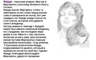 "Фрида в романе ""мастер и маргарита"" булгакова: образ, характеристика"