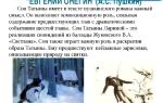 """Сон татьяны лариной в романе """"евгений онегин"""": текст эпизода"""