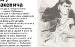 """Обед у собакевича в поэме """"мертвые души"""": текст эпизода (отрывок, фрагмент)"""