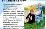 """Эвелина в повести """"слепой музыкант"""" короленко"""