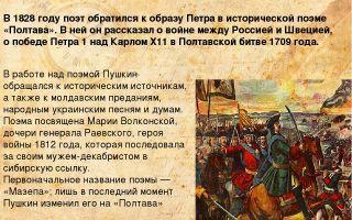 """Темы поэмы """"полтава"""" пушкина: тематика и проблематика произведения"""