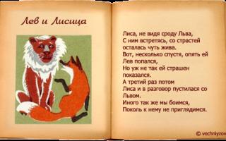"""Мораль басни """"лев и лисица"""" крылова (анализ, суть, смысл)"""