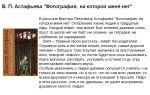 """Герои рассказа """"фотография, на которой меня нет"""" астафьева: характеристика, описание в таблице (список)"""