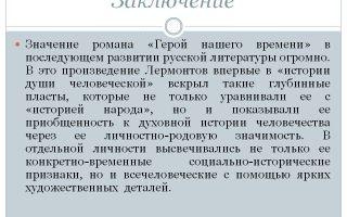 """Анализ романа """"герой нашего времени"""" лермонтова: суть, смысл, идея"""