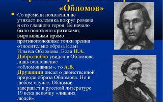 """Критика о романе """"обломов"""" гончарова: отзывы современников"""