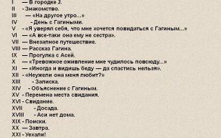 "План повести ""ася"" тургенева по главам"