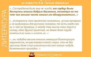 """Цитаты из повести """"шинель"""" гоголя: мудрые высказывания, афоризмы"""