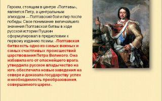 """Образ и характеристика петра i в поэме """"полтава"""" пушкина: описание в цитатах"""