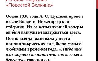 """История создания """"повестей белкина"""" пушкина: замысел, история написания и публикации"""