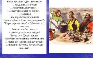 """Мораль басни """"демьянова уха"""" крылова (анализ, суть, смысл)"""