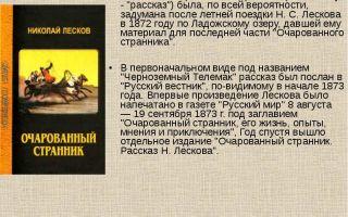 """Анализ повести """"очарованный странник"""" лескова"""