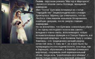 "Гелла в романе ""мастер и маргарита"": образ, характеристика, описание внешности и характера"