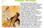 """Образ автора в романе """"евгений онегин"""" пушкина: характеристика в цитатах"""