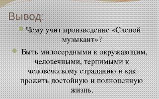 """Критика о повести """"слепой музыкант"""" короленко: анализ, отзывы"""
