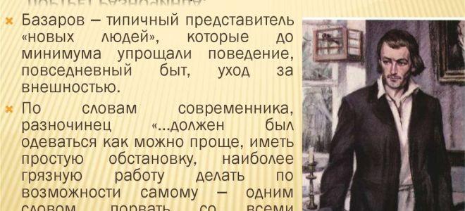 """Евгений базаров — дворянин или разночинец? о происхождении героя романа """"отцы и дети"""""""