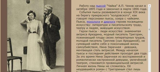 """Дорн в пьесе """"чайка"""" чехова: образ, характеристика, описание"""