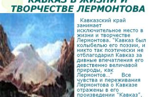 Кавказ в жизни и творчестве лермонтова