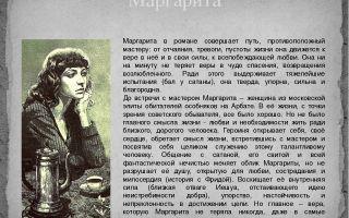 """Анна ричардовна в романе """"мастер и маргарита"""" булгакова"""