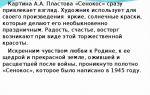 """Описание картины """"сенокос"""" пластова для сочинения, анализ произведения"""