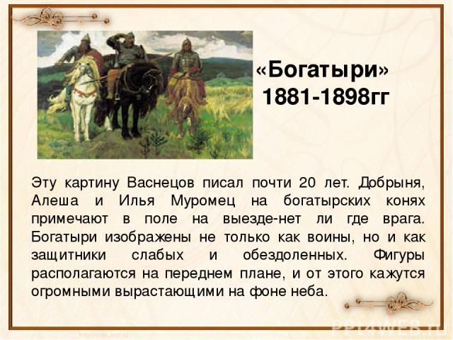 младшего картина васнецова три богатыря описание район расположен южной
