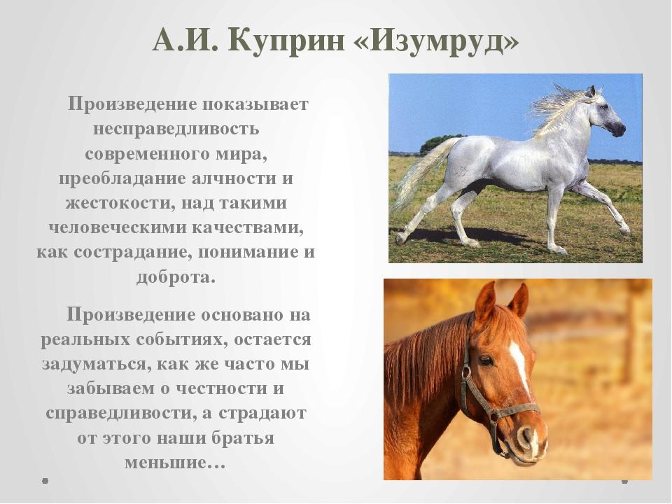 абрамов деревянные кони краткое содержание