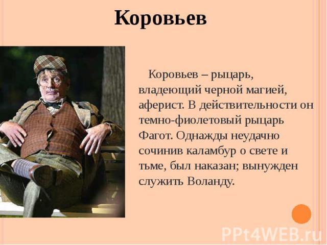 """Коровьев в романе """"мастер и маргарита"""": образ ..."""