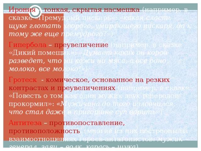 """Анализ сказки """"премудрый пискарь"""" салтыкова-щедрина: идея ..."""