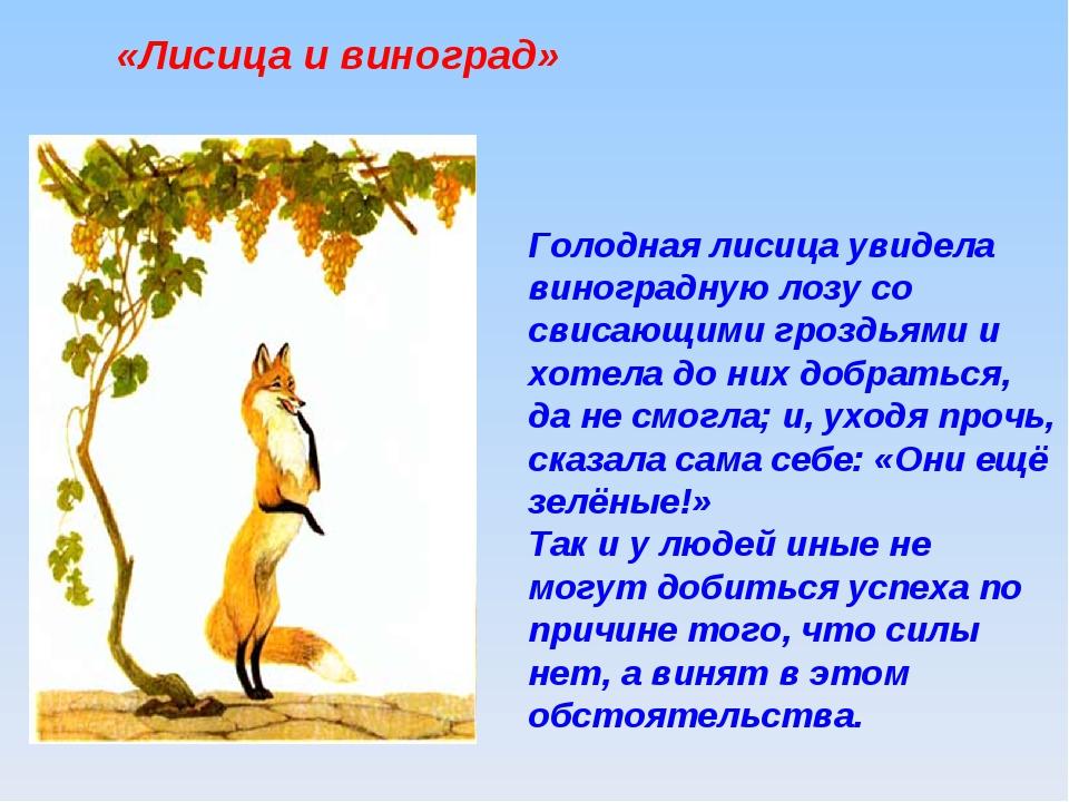"""Мораль басни """"лисица и виноград"""" крылова (анализ, суть ..."""