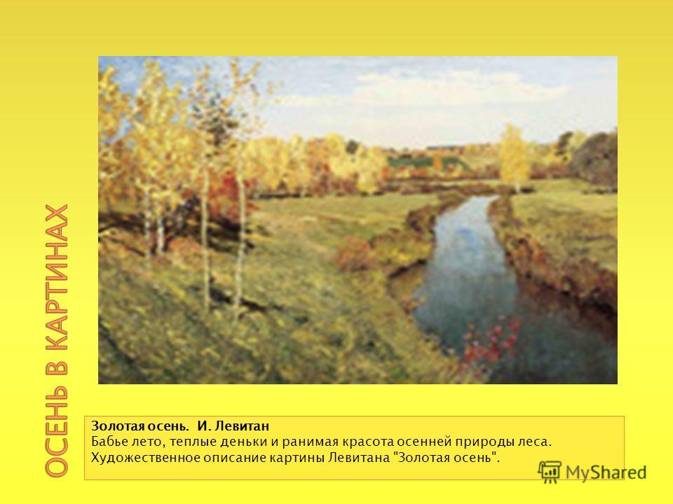 Реферат по картине левитана золотая осень 3324